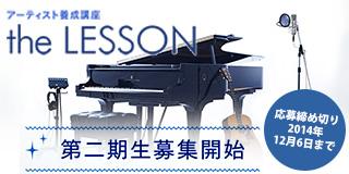 ソニーミュージック、短期集中のスクール 「the LESSON ~アーティスト養成講座~」第二期生を募集中